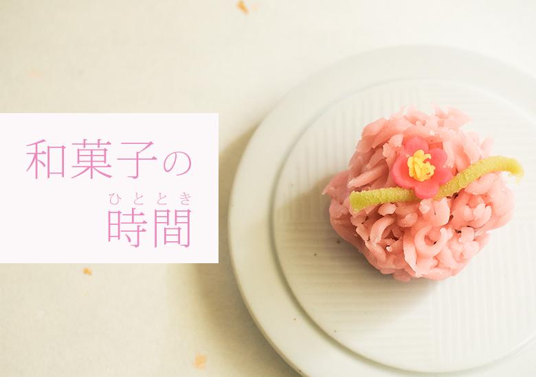 箱根孫三・和菓子の時間(C)孫三・花詩・箱根・Hakone, Japan