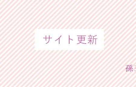 サイト更新お知らせ_箱根のお土産は(C)箱根・孫三総本Japan Hakone Japanese sweets