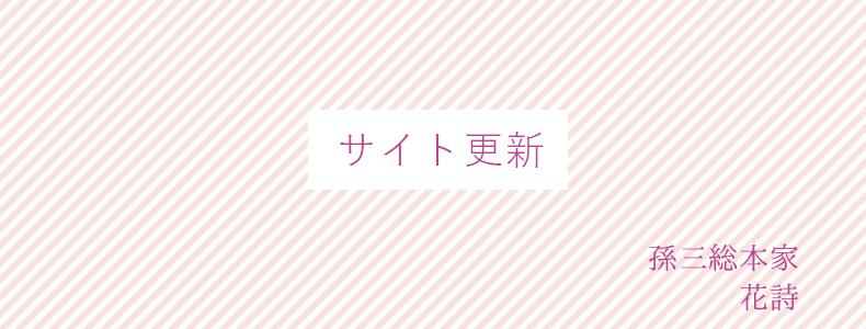 サイト更新お知らせ_箱根のお土産は(C)箱根・孫三総本