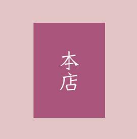 店舗-本店 (C)孫三総本家・花詩 箱根のお土産・菓子処Hakone Japan sweets