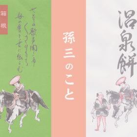 箱根・孫三総本家・花詩のことを書いています(C)孫三総本家・花詩