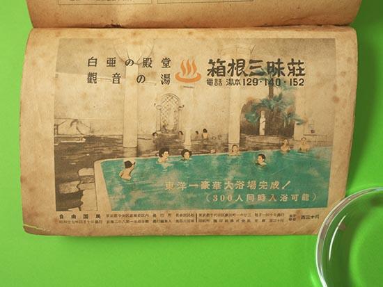 昭和24年発行の自由国民社による旅行ガイドブック(C)箱根・孫三総本家・花詩 Hakone Japan Sweets foods