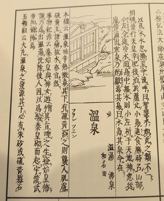 和漢三才図会 気賀 温泉 (C)孫三総本家・花詩 Hakone Japanese Sweets