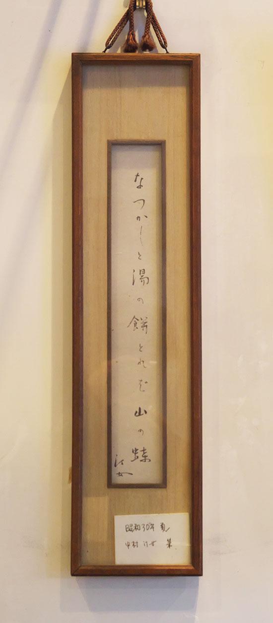 中村汀女様との思い出(C)箱根のお土産は孫三総本家・花詩 嬰寿の命水 Hakone Japanese Sweets
