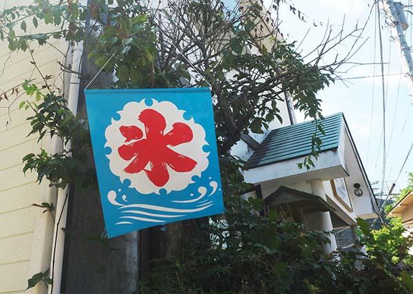 箱根の名水・嬰寿の命水で作るかき氷(C)箱根のお土産・孫三総本家・花詩