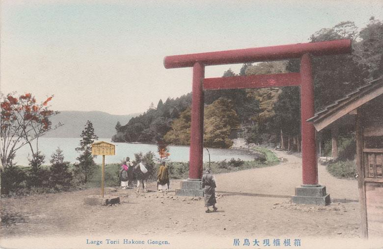 芦ノ湖湖畔箱根の古い絵はがき(C)箱根のお土産は孫三総本家・花詩