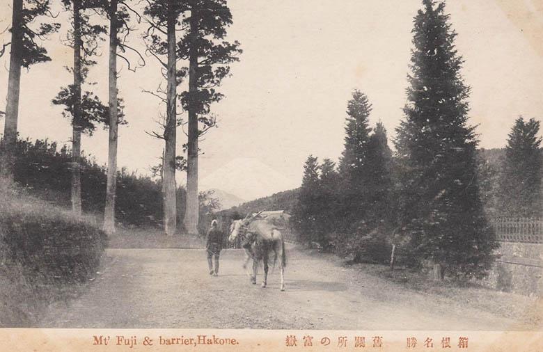 旧関所からの富士 古い絵はがき(C)箱根のお土産は孫三総本家・花詩
