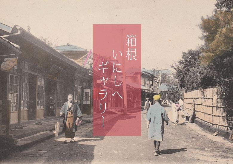 箱根の古い写真から箱根をご紹介(C)孫三・花詩 箱根のお土産は銘菓・温泉餅 くさのもち